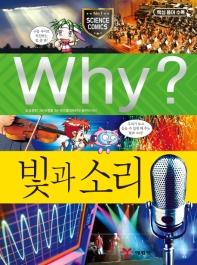 Why? 빛과 소리