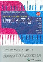 뻔뻔한 작곡법(CD1장포함)