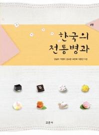 한국의 전통병과(2판)