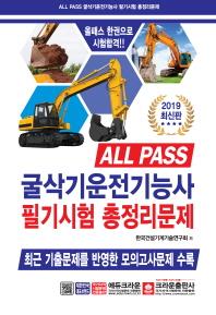 굴삭기운전기능사 필기시험 총정리문제(2019)(ALL PASS)(3판)