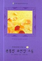 분홍빛 유언장 소동(할리퀸로맨스 W-093)