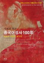 중국여성사 100년: 해방과 자립의 발자취(사료로보는)(양장본 HardCover)