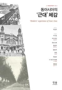 동아시아의 근대 체감(사회인문학총서 33)