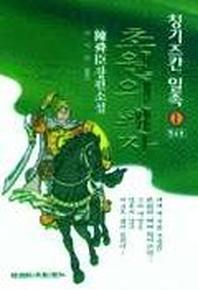 칭기즈칸 일족 1:초원의 패자