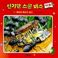 신기한 스쿨버스 키즈. 14: 개미의 먹이가 되다(신기한 스쿨 버스 키즈 14)
