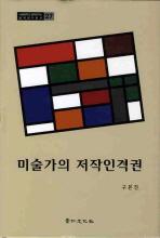 미술가의 저작인격권(서울대학교 법학연구소 법학연구총서 27)