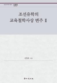 조선유학의 교육철학사상 변주. 2(경인한국학연구총서 177)(양장본 HardCover)