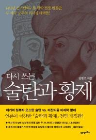 다시 쓰는 술탄과 황제 // 사용감 없음