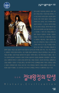 절대왕정의 탄생(큰글자 살림지식총서 122)