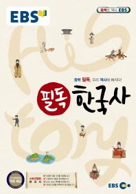 EBS 필독 중학 한국사(2020)