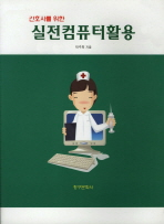 실전컴퓨터활용(간호사를 위한)