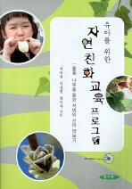 자연친화교육 프로그램(유아를 위한)(CD1장포함)