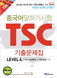 중국어 말하기시험 TSC 기출문제집 LEVEL 4(CD1장포함)