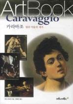 카라바조: 빛과 어둠의 대가(ART BOOK 8)