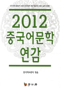 중국어문학 연감(2012)