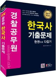 한국사 기출문제 한권으로 다잡기(경찰공무원)(2017)(개정판)