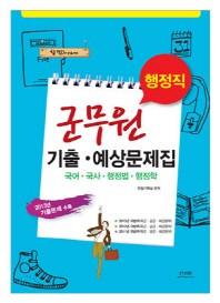 군무원 기출 예상문제집(행정직)(2014)(8절)