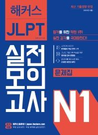 2021 해커스 JLPT 일본어능력시험 실전모의고사 문제집 N1