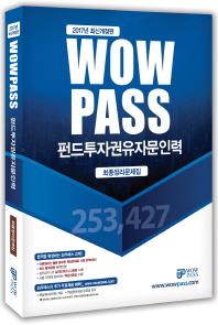 펀드투자권유자문인력 최종정리문제집(2017)(Wowpass)(개정판)