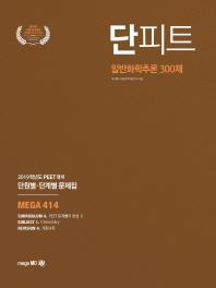 일반화학추론 300제 단원별 단계별 문제집(2019)(단피트)
