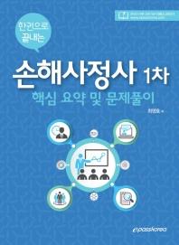 손해사정사 1차 핵심 요약 및 문제풀이(2019)(한권으로 끝내는)
