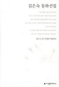 김은숙 동화선집(지식을만드는지식 한국동화문학선집 18)