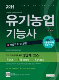 유기농업기능사 한권으로 끝내기(2014)(개정판 3판)