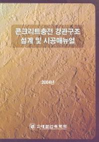콘크리트충전 강관구조 설계 및 시공매뉴얼 (2004년)