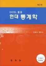 현대 통계학(EXCEL 활용)(제3판)(3판)(양장본 HardCover)