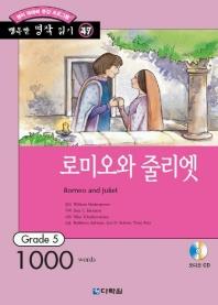 로미오와 줄리엣(행복한 명작 읽기 47)(CD1장포함)(행복한 명작 읽기 47)