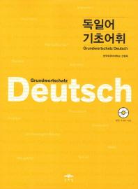 독일어 기초어휘(CD1장포함)