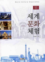 세계문화체험(2판)
