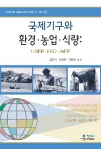 국제기구와 환경 농업 식량(유네스코 아태교육원 국제기구 총서 6)