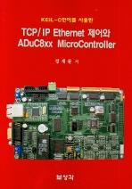 TCP IP ETHERNET 제어와 ADUC8XX MICROCONTROLLER(KEIL-C언어를 사용한)(CD1장포함)