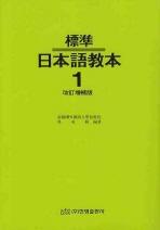 표준 일본어교본. 1