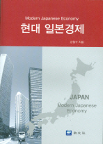 현대 일본경제