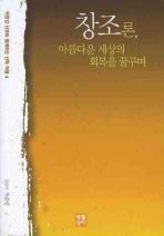 창조론 아름다운 세상의 회복을 꿈꾸며(박준양 신부와 함께하는 신학 여행 4)