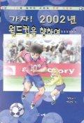 가자 2002년 월드컵을 향하여