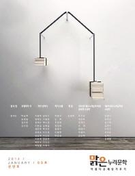 맑은누리문학(2014년 신년호)