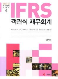IFRS 객관식 재무회계(재무회계 시리즈 4)(전2권)