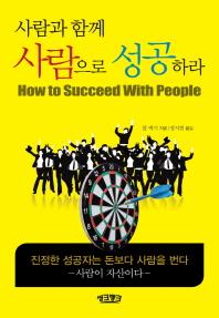 사람과 함께 사람으로 성공하라
