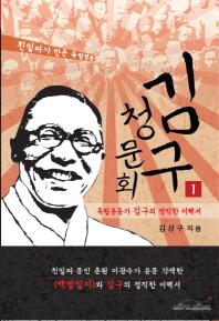 김구 청문회. 1: 독립운동가 김구의 정직한 이력서