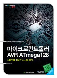 마이크로컨트롤러 AVR ATmega128
