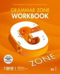 Grammar Zone(그래머존) Workbook 기본편. 1(G-ZONE(지존))(개정판)
