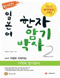 일본어 한자암기박사. 2(신버전)(개정신판)(CD1장포함)