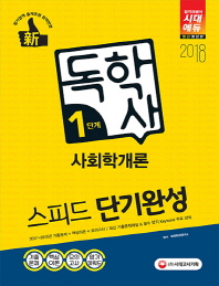 사회학개론 스피드 단기완성(독학사 1단계)(2018)(개정판)