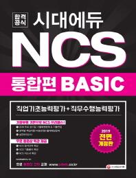 NCS 통합편 BASIC 직업기초능력평가+직무수행능력평가(2019)
