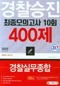 경찰승진 10회 최종모의고사 경찰실무종합(400제)(2021)
