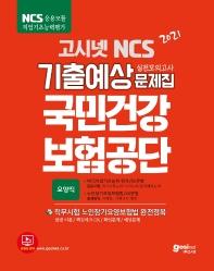 고시넷 NCS 국민건강보험공단 기출예상문제집: 요양직(2021)