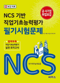 NCS 기반 직업기초능력평가 필기시험문제. 6: 보건 의료